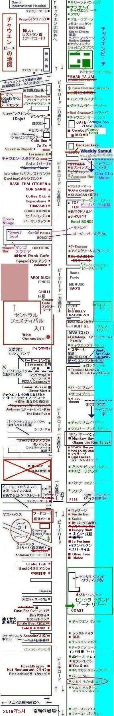 サムイ島チャウエンビーチの散歩地図(最新版)