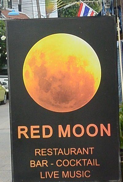 サムイ島のおすすめレストラン-Red Moon(ボプットビーチ)